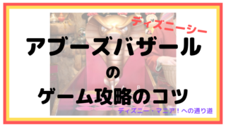 アブーズバザールのゲーム攻略のコツ【ディズニーシー】