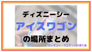 【2019】アイスワゴンの場所(売り場)まとめ【ディズニーシー】