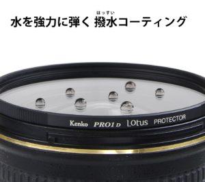 撥水レンズフィルターの画像