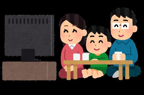 テレビをみる家族のイラスト