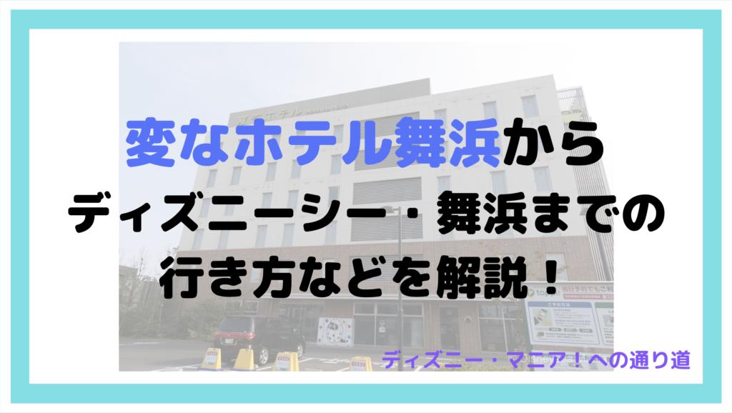 変なホテル舞浜からディズニーシー・舞浜までの行き方などを解説!