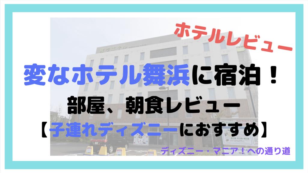 子連れディズニーにおすすめ:変なホテル舞浜に宿泊!部屋、朝食レビュー