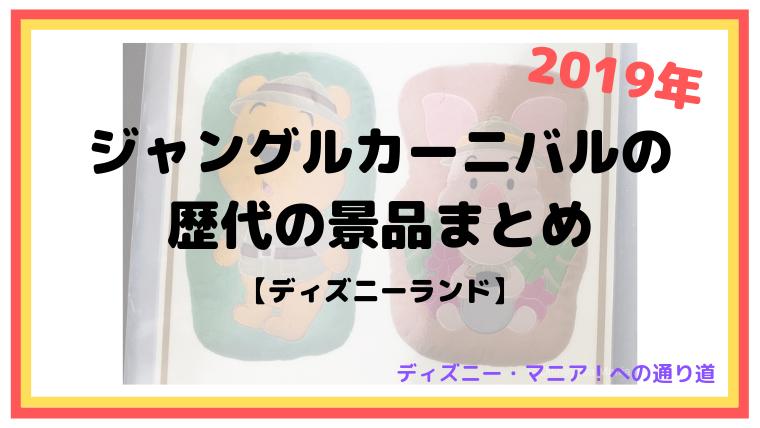 【2019年】ジャングルカーニバルの歴代の景品まとめ【ディズニーランド】