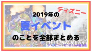 【ディズニー】2019年の夏イベントのことを全部まとめる記事