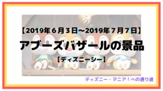 【2019年6月3日〜2019年7月7日】アブーズバザールの景品【ディズニーシー】
