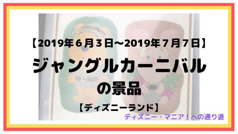 【2019.6/3〜2019.7/7】ジャングルカーニバルの景品【ディズニーランド】