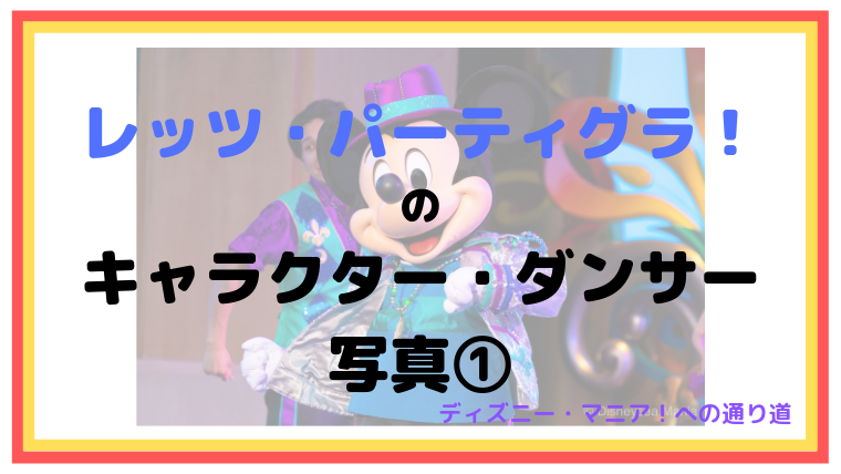 レッツ・パーティグラ!のキャラクター・ダンサー写真①【ディズニーランド】