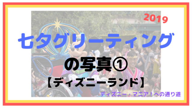 【2019】七夕グリーティングの写真①:キャラクター【ディズニーランド】