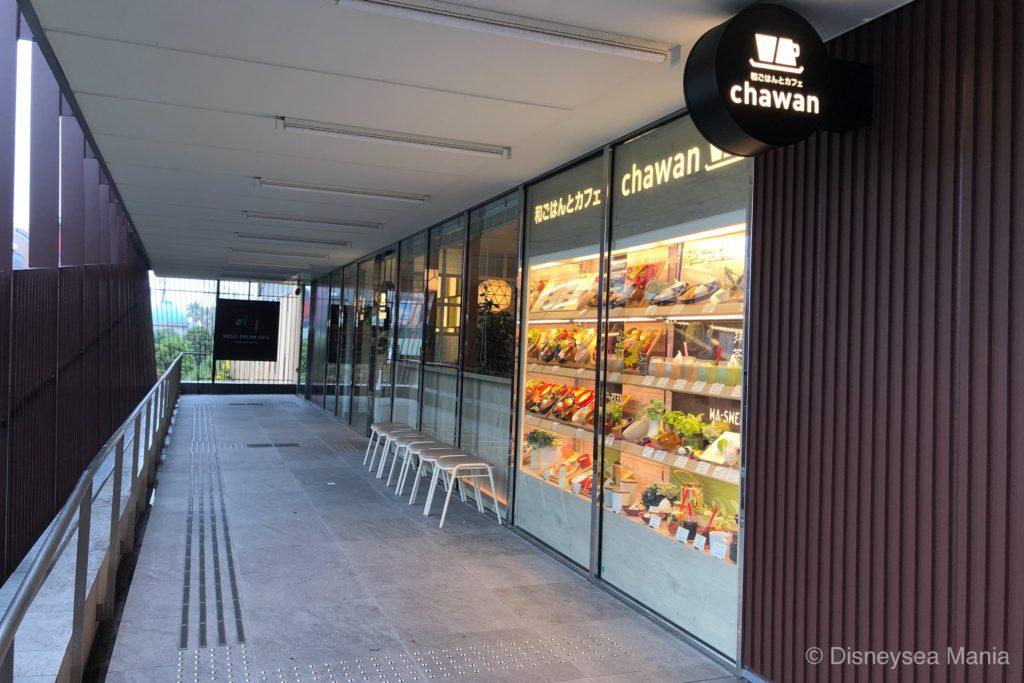 chawan(舞浜駅)の画像
