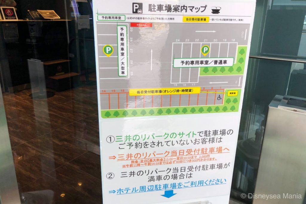 【変なホテル舞浜】駐車場案内の画像