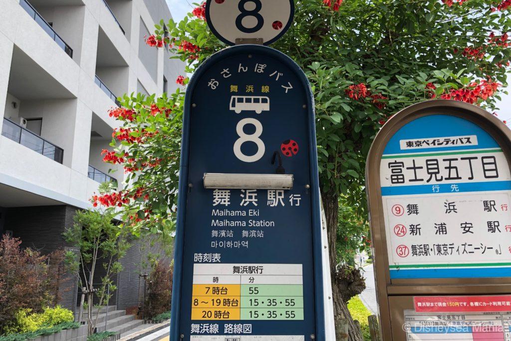 【変なホテル舞浜】バス停の画像
