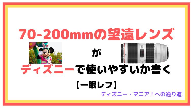 70-200mmの望遠レンズがディズニーで使いやすいか書く【一眼レフ】