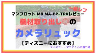 【マンフロット MB MA-BP-TRVレビュー】機材取り出し◎のカメラリュック【ディズニーにおすすめ】