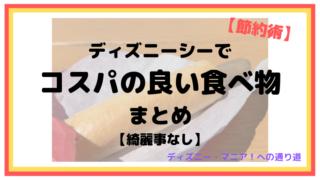 【節約術】ディズニーシーでコスパの良い食べ物まとめ【綺麗事なし】