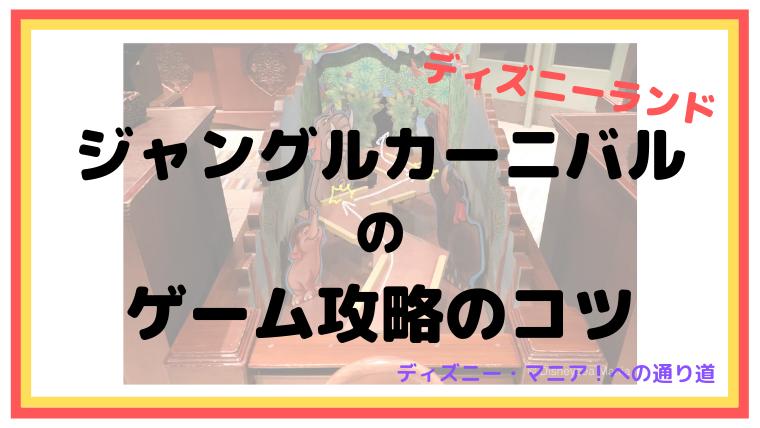 ジャングルカーニバルのゲーム攻略のコツ【ディズニーランド】