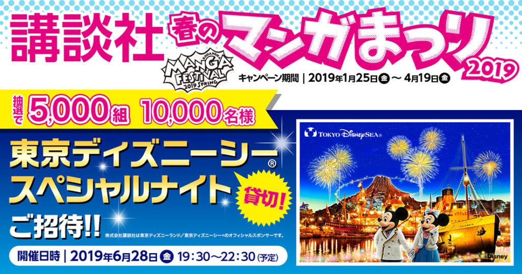 東京ディズニーシー貸切ナイト2019の画像