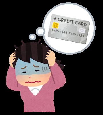 クレジットカードで悩む女性のイラスト