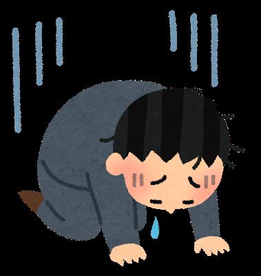 挫折している男性のイラスト