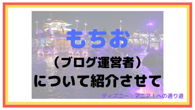 ディズニーブログ「ディズニー・マニア!への通り道」の運営者の自己紹介