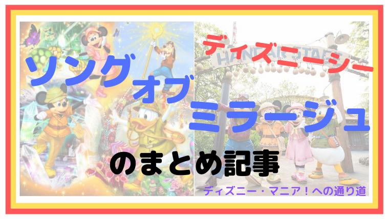 【ディズニーシー】新ショー「ソング・オブ・ミラージュ」のまとめ記事