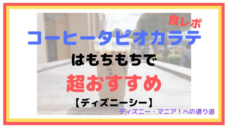 【2019 食レポ】コーヒータピオカラテはもちもちで超おすすめ【ディズニーシー】