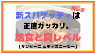 【2019ザンビ】新スパゲッティは正直ガッカリ。給食と同レベル【ザンビーニ・ブラザーズ・リストランテ:ディズニーシー】