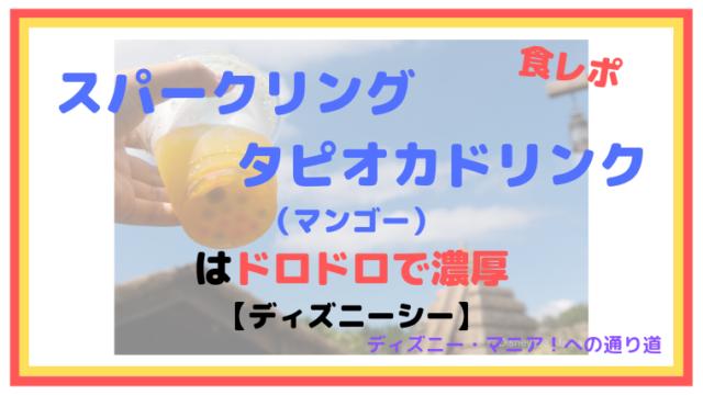 【2019 食レポ】スパークリングタピオカドリンク(マンゴー)はドロドロで濃厚【ディズニーシー】