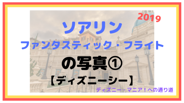 【2019】ソアリン:ファンタスティック・フライトの写真①【ディズニーシー】