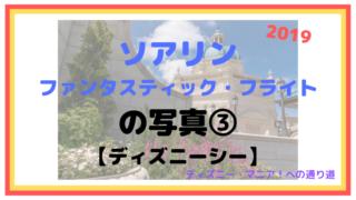 【2019】ソアリン:ファンタスティック・フライトの写真③【ディズニーシー】
