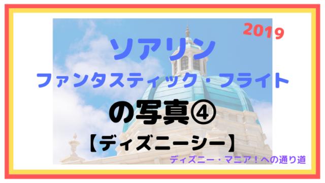 【2019】ソアリン:ファンタスティック・フライトの写真④【ディズニーシー】