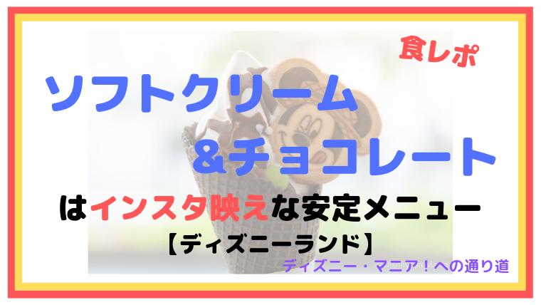 【2019 食レポ】ソフトクリーム&チョコレートはインスタ映えな安定メニュー【ディズニーランド】