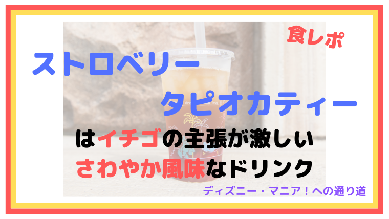 【2019 食レポ】ストロベリータピオカティーはイチゴの主張が激しいさわやか風味なドリンク【ディズニーシー】