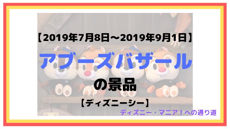 【2019年7月8日〜2019年9月1日】アブーズバザールの景品【ディズニーシー】