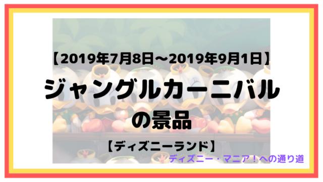 【2019.7/8〜2019.9/1】ジャングルカーニバルの景品【ディズニーランド】