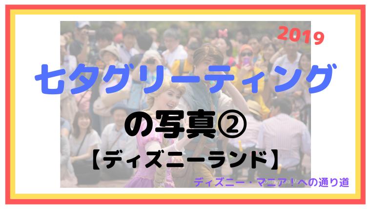 【2019】七夕グリーティングの写真②:フェイスキャラなど【ディズニーランド】