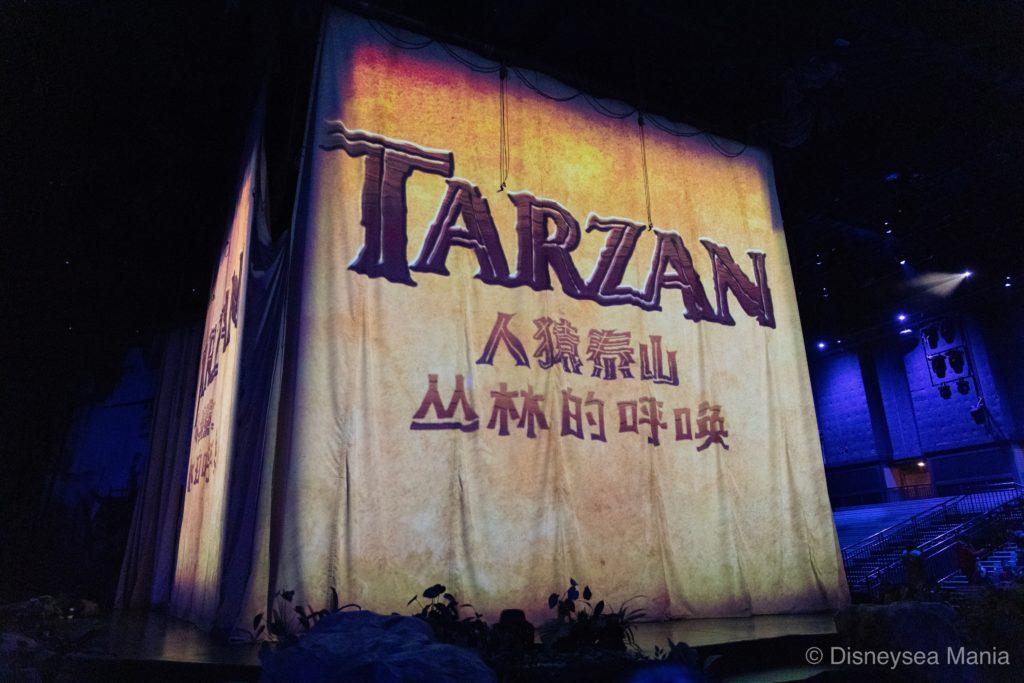 ターザン:コール・オブ・ザ・ジャングル(上海ディズニー)の画像