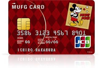 MUFGカード (ディズニー・デザイン)の画像
