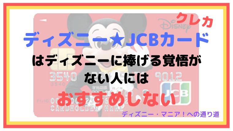 ディズニー★JCBカードはディズニーに捧げる覚悟がない人にはおすすめしない