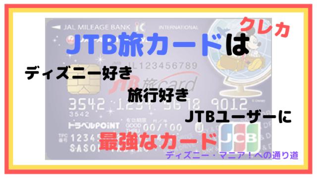 JTB旅カードはディズニー好き・旅行好き・JTBユーザーに最強なカード
