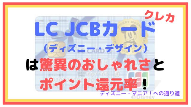 LC JCBカード(ディズニー・デザイン)は驚異のおしゃれさとポイント還元率!