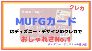 MUFGカードはディズニー・デザインのクレカでおしゃれさNo.1