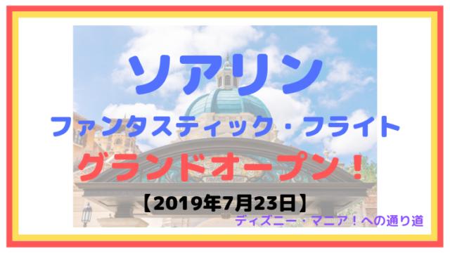 ソアリン:ファンタスティック・フライト、グランドオープン!【2019年7月23日】