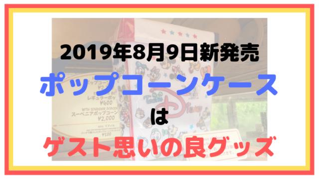 2019年8月9日新発売ポップコーンケースはゲスト思いの良グッズ
