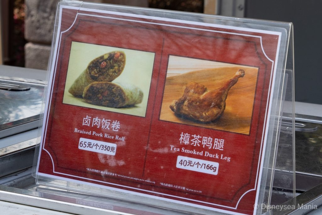 ポークライスロールとチキン(上海ディズニーランド)の画像