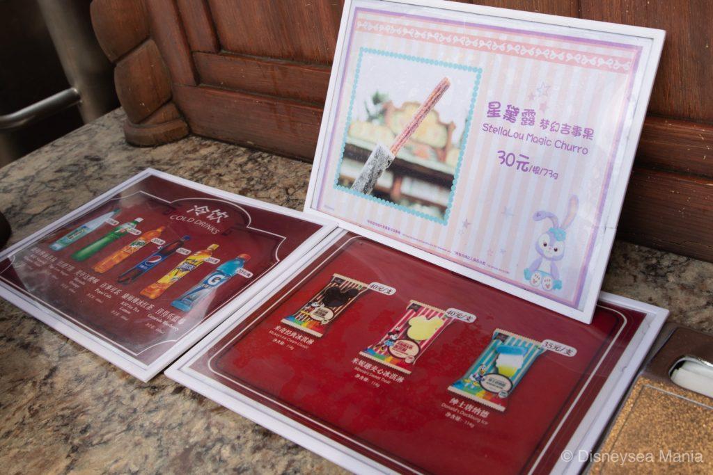 ステラ・ルーのチュロス(上海ディズニーランド)の画像