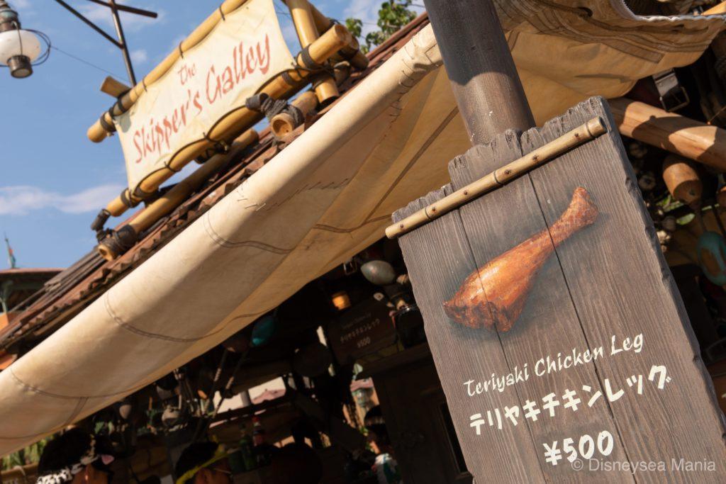 スキッパーズ・ギャレー @東京ディズニーランドの画像