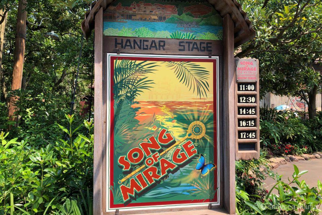 ソング・オブ・ミラージュ(ハンガーステージ)の画像