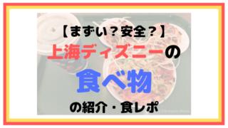【まずい?安全?】上海ディズニーランドの食べ物の紹介・食レポ【おすすめも紹介】