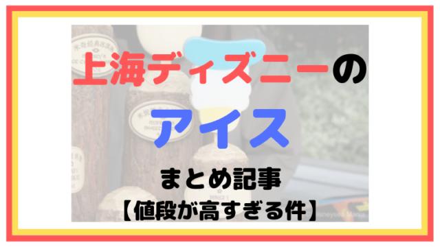 【2019】上海ディズニーのアイスまとめ記事【値段が高すぎる件】