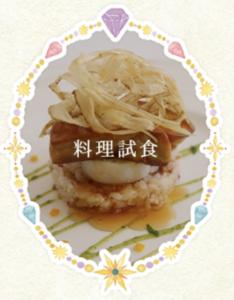 【無料で料理試食OK】ディズニーのプリンセスブライダルフェアの画像